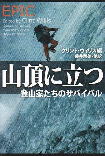 山頂に立つ―登山家たちのサバイバル (扶桑社セレクト)の詳細を見る
