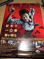 綾野剛 日本で一番悪いヤツラ ポスター3枚セット