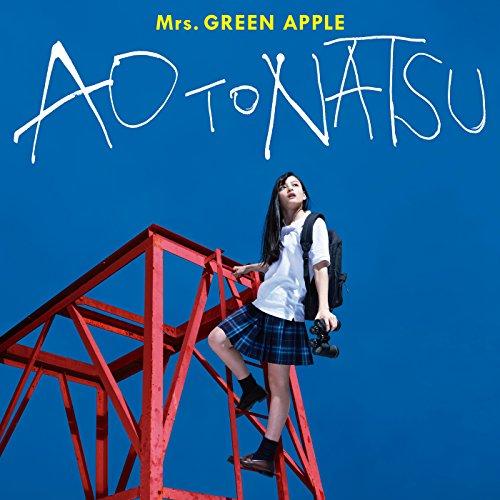 Mrs. GREEN APPLE – 青と夏 [FLAC / WEB] [2018.08.01]