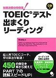 [CD付]TOEICテスト出まくりリーディング (出まくりシリーズ)