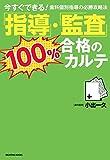指導・監査100%合格のカルテ―今すぐできる!歯科個別指導の必勝攻略法 (RIGHTING BOOKS)