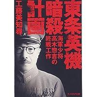東条英機暗殺計画―海軍少将高木惣吉の終戦工作 (光人社NF文庫)