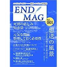 エンディングマガジン Vol.001 ENDMAG