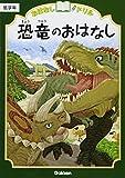 恐竜のおはなし 低学年 (おはなしドリル)
