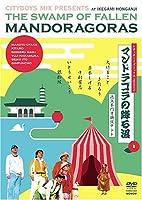 シティボーイズミックスPRESENTS マンドラゴラの降る沼 [DVD]