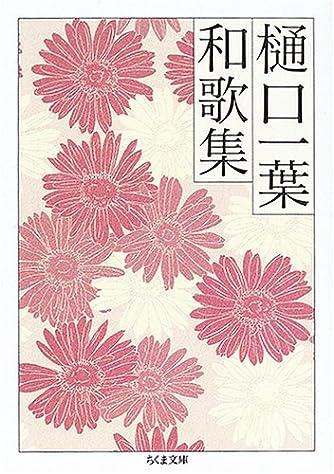 樋口一葉和歌集 (ちくま文庫)