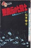 悪魔伝の七騎士 / 松本 零士 のシリーズ情報を見る