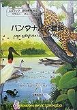パンタナルの冒険 (CDブック 語学教育絵本)