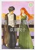 西の善き魔女 (8) 真昼の星迷走 (角川文庫)