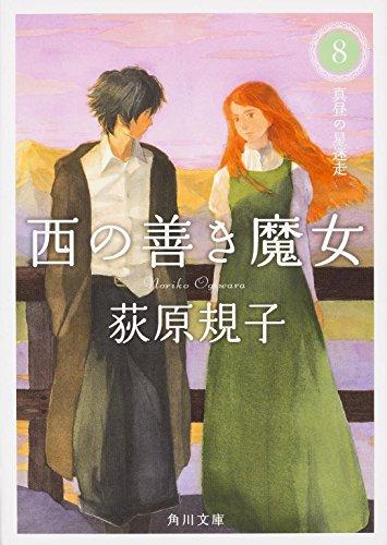 西の善き魔女 (8) 真昼の星迷走 (角川文庫)の詳細を見る