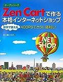 オープンソース Zen Cartで作る本格インターネットショップ―無料で使えるXOOPSでさらに便利に!