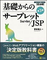基礎からのサーブレット/JSP 第3版 (基礎からのシリーズ)