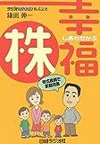 幸福株(しあわせかぶ)―株式投資で家庭円満