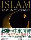 【バーゲンブック】 イスラーム