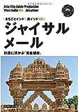 西インド004ジャイサルメール ~砂漠に浮かぶ「黄金都市」[モノクロノートブック版] (まちごとインド)