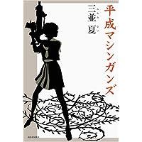 平成マシンガンズ (河出書房新社)三並 夏