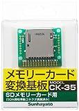 サンハヤト メモリーカード変換用基板 CK-35
