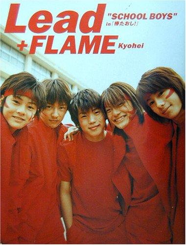 """Lead+FLAME Kyohei""""SCHOOL BOYS""""in『棒たおし!』の詳細を見る"""