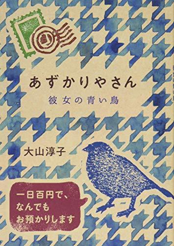 ([お]15-3)あずかりやさん 彼女の青い鳥 (ポプラ文庫)の詳細を見る