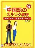 中国語のスラング表現―映画・ドラマ・音楽が楽しめる! (アスカカルチャー)