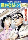 静かなるドン 73 (マンサンコミックス)