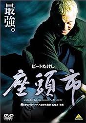 【動画】座頭市(2003年)