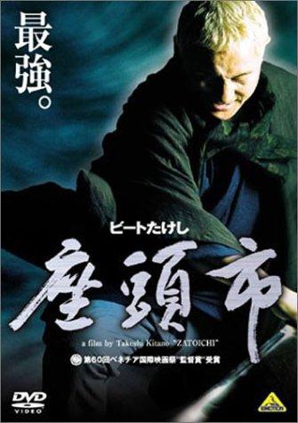 座頭市 <北野武監督作品> [DVD]...