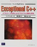 Exceptional C++―47のクイズ形式によるプログラム問題と解法 (C++ in‐Depth Series)