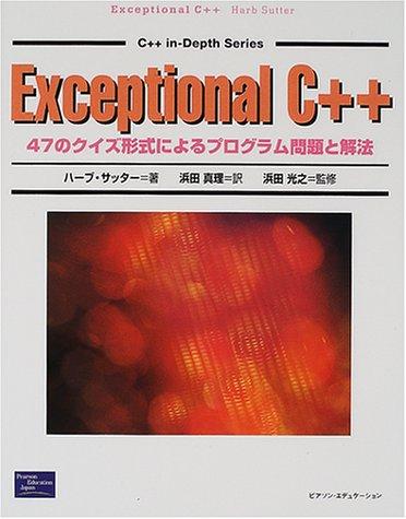 Exceptional C++―47のクイズ形式によるプログラム問題と解法 (C++ in‐Depth Series)の詳細を見る
