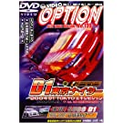 DVD VIDEO OPTION VOLUME123 (<DVD>)