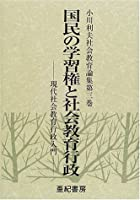 小川利夫社会教育論集 (第3巻)