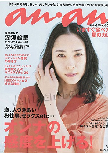 an・an (アン・アン) 2007年8/1 No.1571  表紙:深津絵里