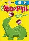 小学5年の漢字 (毎日のドリル)