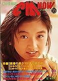 CM NOW (シーエム・ナウ) '92 WINTER Vol.35