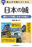 超雑学 読んだら話したくなる 日本の城