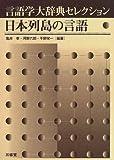 言語学大辞典セレクション 日本列島の言語