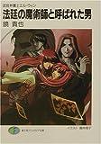 法廷の魔術師と呼ばれた男—武官弁護士エル・ウィン (富士見ファンタジア文庫)