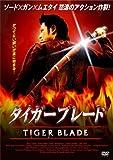 タイガーブレード[DVD]