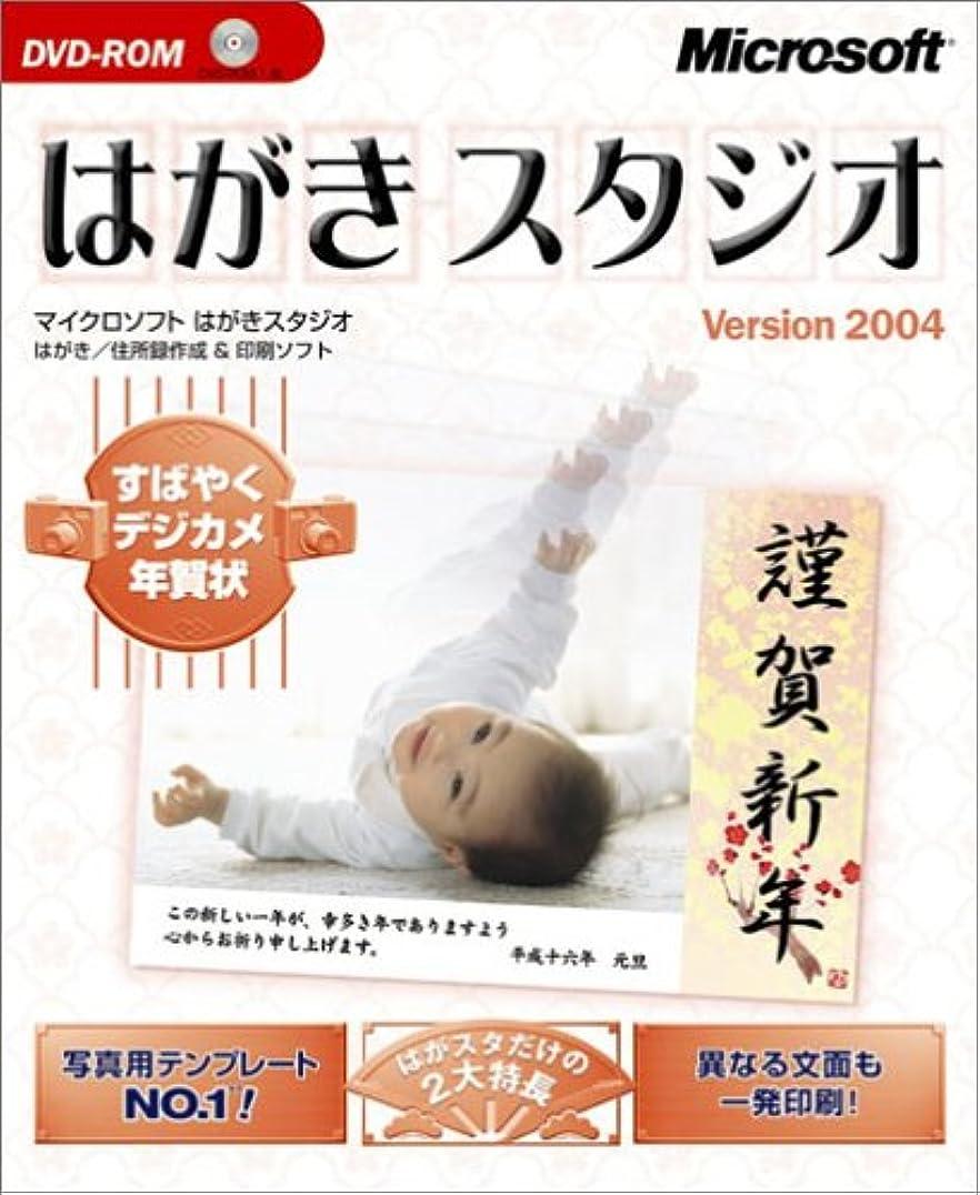 パリティ寸法ジャズはがきスタジオ 2004 DVD版