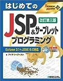 TECHNICAL MASTERはじめてのJSP&サーブレットプログラミング改訂第三版Eclipse3.1+J2SE5.0対応