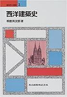 西洋建築史 (建築学の基礎 3)