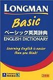 ロングマンベーシック英英辞典