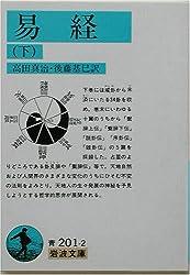 易経〈下〉 (岩波文庫 青 201-2)