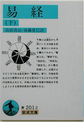 易経〈下〉 (岩波文庫 青 201-2)の詳細を見る