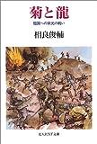 菊と龍―祖国への栄光の戦い (光人社NF文庫)