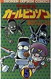 宇宙家族カールビンソン 5 (少年キャプテンコミックス)