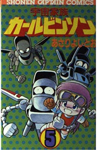 宇宙家族カールビンソン 5 (少年キャプテンコミックス)の詳細を見る