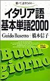 聴いて,話すためのイタリア語基本単語2000