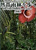 熱帯雨林を歩く―世界13カ国31の熱帯雨林ウォーキングガイド