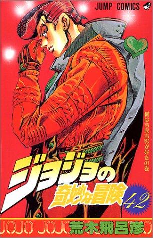 ジョジョの奇妙な冒険 (42) (ジャンプ・コミックス)